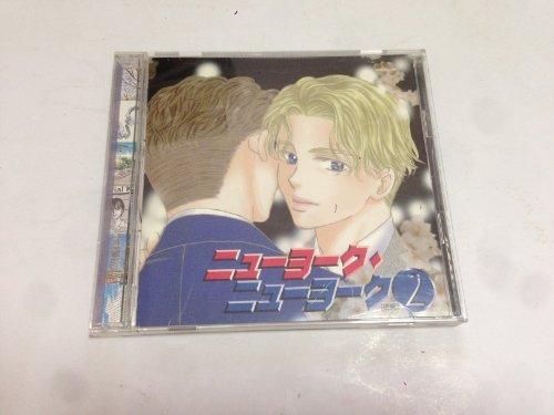 ニューヨーク・ニューヨーク 2 / ドラマCD