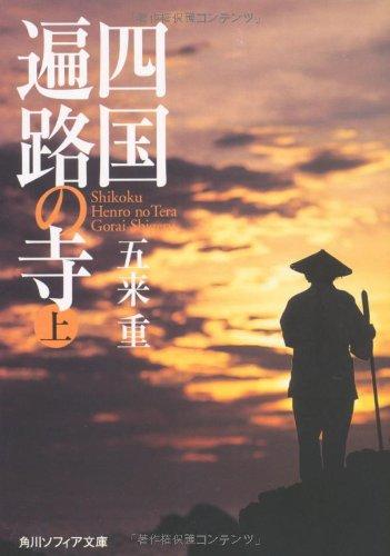四国遍路の寺 上 (角川ソフィア文庫)の詳細を見る