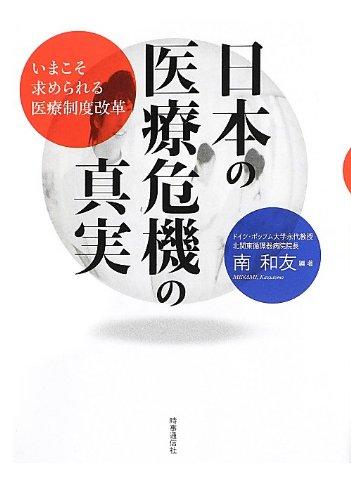 日本の医療危機の真実—いまこそ求められる医療制度改革