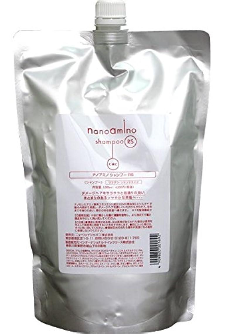 謎瞳確認するニューウェイジャパン ナノアミノ シャンプー RS 1000ml レフィル