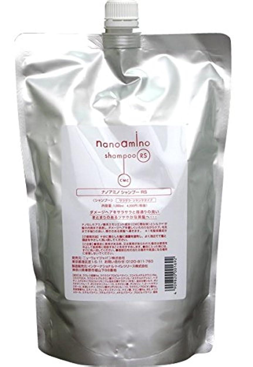 悪化させる酸化物アルネニューウェイジャパン ナノアミノ シャンプー RS 1000ml レフィル