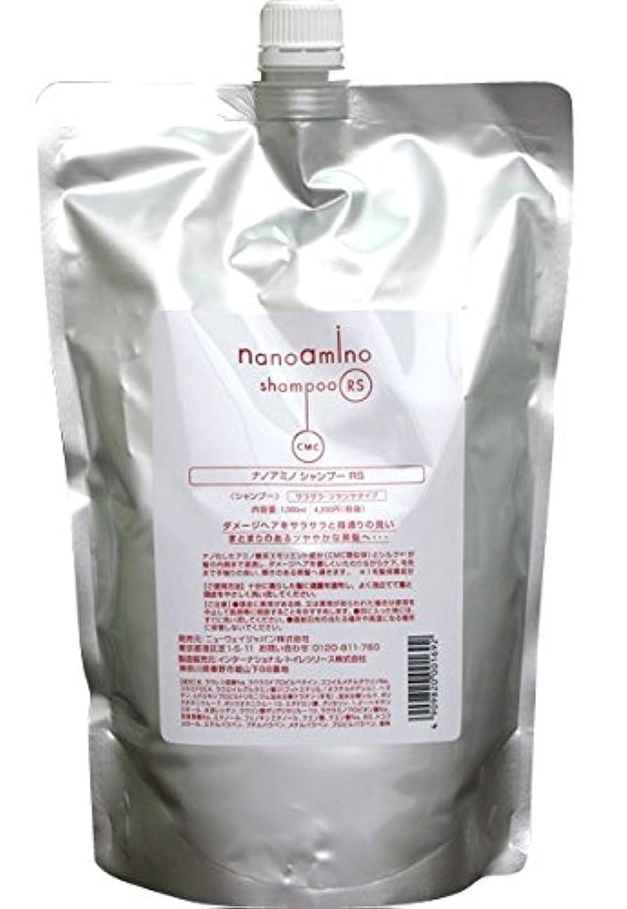 素晴らしさ膿瘍設置ニューウェイジャパン ナノアミノ シャンプー RS 1000ml レフィル