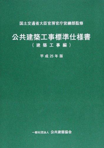 公共建築工事標準仕様書 建築工事編 平成25年版