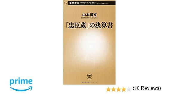 忠臣蔵」の決算書 ((新潮新書)) ...