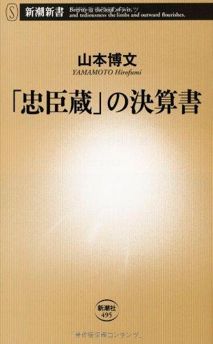 「忠臣蔵」の決算書 (新潮新書)