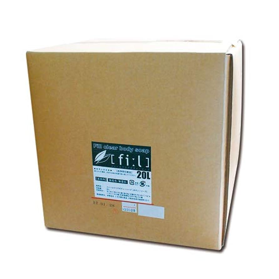 コミットメントハードリング震え業務用 フィールクリアボディーソープ 20リットル