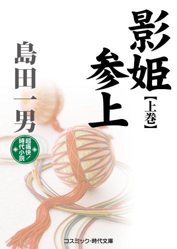 影姫参上〈上巻〉 (コスミック・時代文庫)の詳細を見る