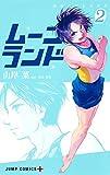 ムーンランド コミック 1-2巻セット