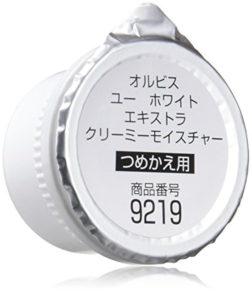 オルビス(ORBIS) オルビスユー ホワイト エキストラ クリーミーモイスチャー 詰替 30g 美白*ジェルクリーム [医薬部外品]