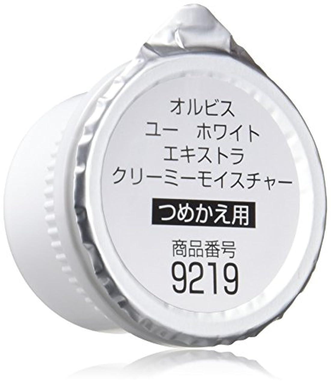 やめる海洋無力オルビス(ORBIS) オルビスユー ホワイト エキストラ クリーミーモイスチャー 詰替 30g 美白*ジェルクリーム [医薬部外品]