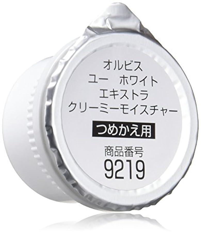 大洪水かりて野球オルビス(ORBIS) オルビスユー ホワイト エキストラ クリーミーモイスチャー 詰替 30g 美白*ジェルクリーム [医薬部外品]