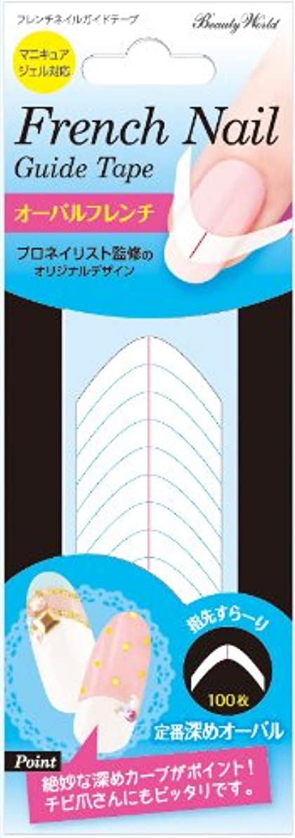 事業ナースナチュララッキートレンディ フレンチネイルガイドテープ オーバルフレンチ