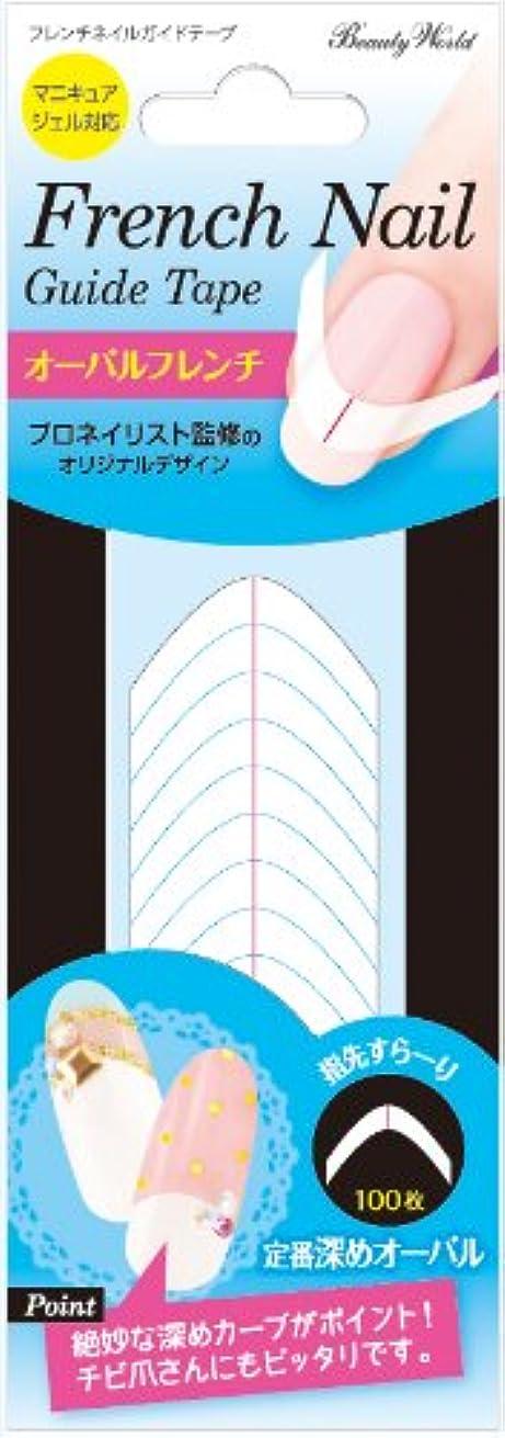 メダル靄メーカーラッキートレンディ フレンチネイルガイドテープ オーバルフレンチ