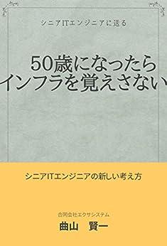 [曲山 賢一]のシニアITエンジニアに送る 50歳になったらインフラを覚えさない
