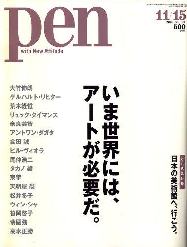 Pen (ペン) 2006年 11/15号 [雑誌]の詳細を見る