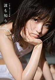 欅坂46 今泉佑唯 1st 写真集 『誰も知らない私』 直筆サイン入り写真集です。