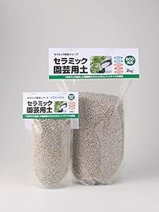 雑草防止・虫除け・根腐れ防止 観葉植物の土の上に振り掛ける セラミック園芸用土 2kg