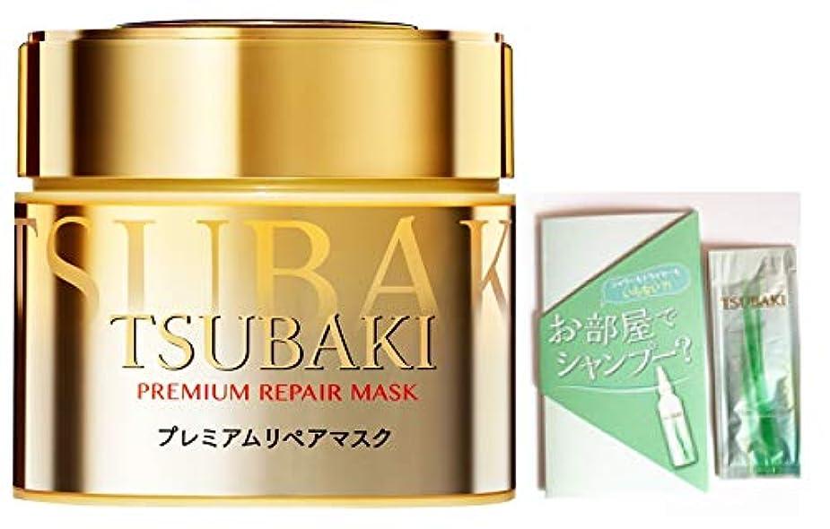 必須致命的動揺させる【Amazon.co.jp 限定】TSUBAKI プレミアムリペアマスク 180g おまけ付きセット