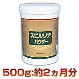 スピルリナ100%【スピルリナパウダー(粉末) 500g】(約2ヵ月分)