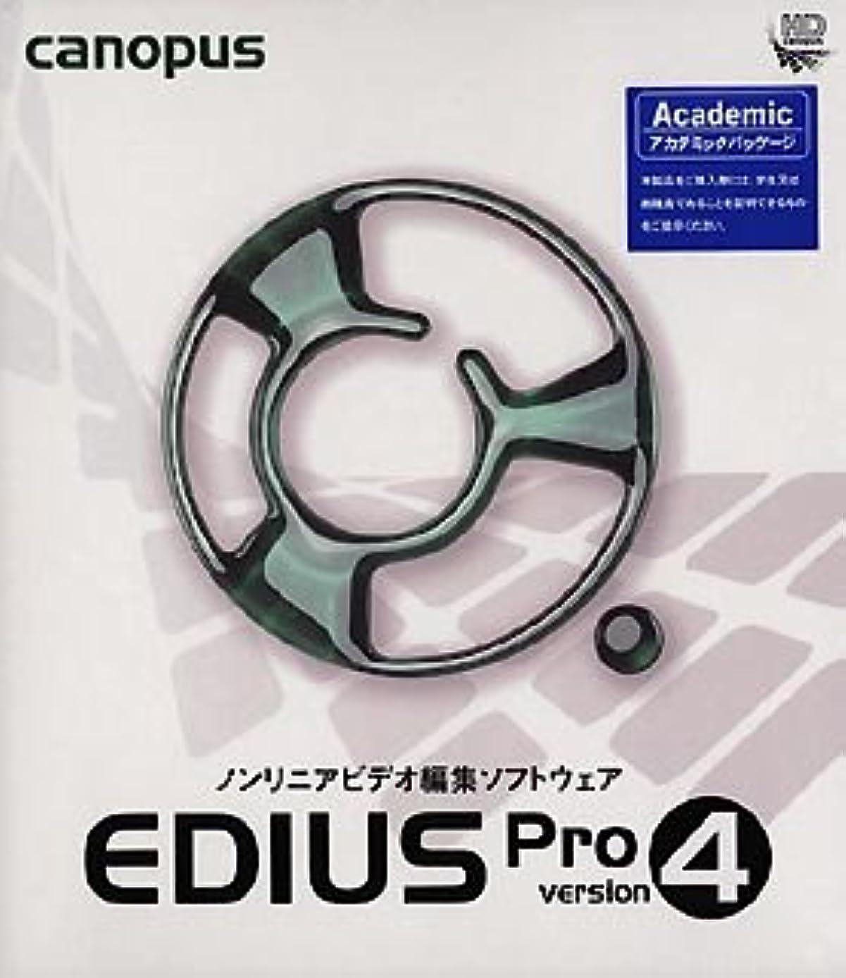 かもしれない有力者窓を洗うEDIUS Pro version 4 アカデミック版