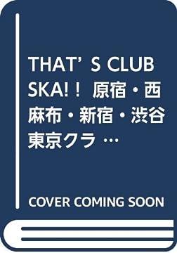 THAT'S CLUB SKA! ! (仮) 原宿・西麻布・新宿・渋谷 東京クラブ・シーン 黎明期を渡り歩いた男の半生記 (仮)