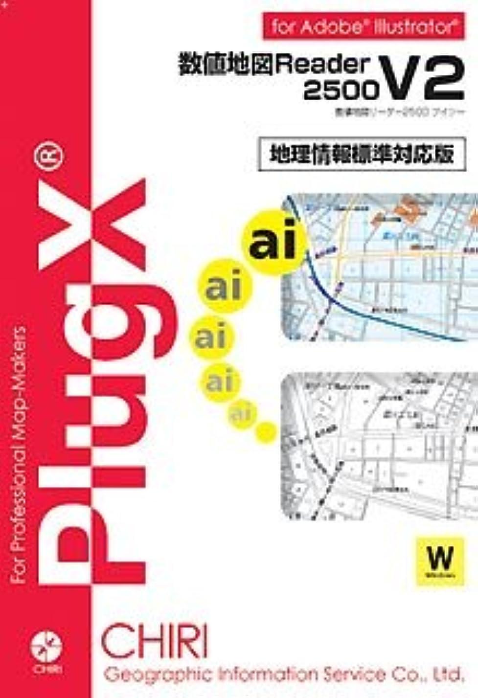 西マイクロプロセッサ宴会PlugX-数値地図Reader2500 V2 アカデミック版(Win)