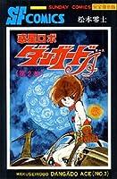 惑星ロボダンガードA 第2巻 (サンデー・コミックス)