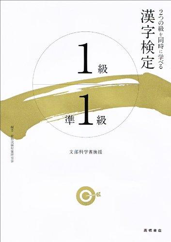 漢字検定1級・準1級