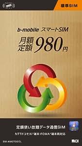 日本通信 bモバイル スマートSIM 月額定額 980円[標準SIM] BM-AMGT980L