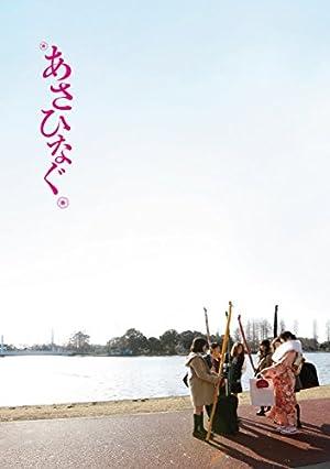 映画『あさひなぐ』 Blu-ray スペシャル・エディション(Blu-ray3枚組)【完全生産限定版】