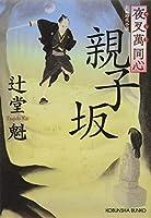 夜叉萬同心 親子坂 (光文社時代小説文庫)