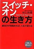 スイッチ・オンの生き方—遺伝子が目覚めれば、人生が変わる [単行本] / 村上 和雄 (著); 致知出版社 (刊)