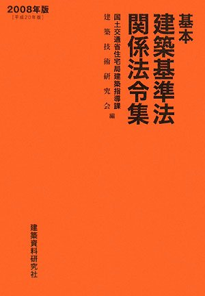基本建築基準法関係法令集〈2008年版(平成20年版)〉