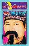 世界の偉人ヒゲ(7)チンギス・チャーハン