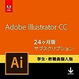 Adobe Illustrator CC(アドビ イラストレーター CC) |学生・教職員個人版|24か月版|オンラインコード版(Amazon.co.jp限定)