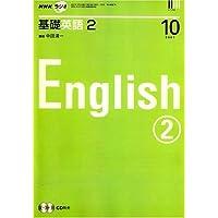NHK ラジオ基礎英語 2 2007年 10月号 [雑誌]