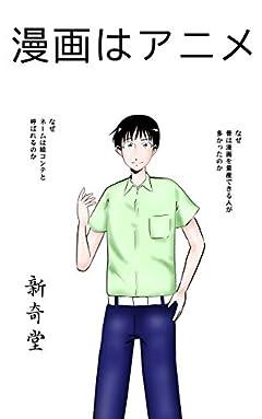 漫画はアニメ: アニメと絵コンテで漫画作成ははかどる いまさら聞けないデジタル漫画の基本