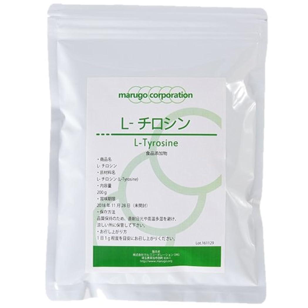 ペリスコープストッキング司教marugo(マルゴ) L-チロシン アミノ酸 国産 サプリメント 100%ピュアパウダー 200g+計量スプーン付き