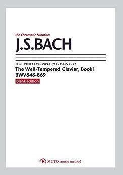 [大川 ワタル]のバッハ平均律クラヴィーア曲集1【ブランクエディション】 BWV846-869 3線譜,クロマチックノーテーション