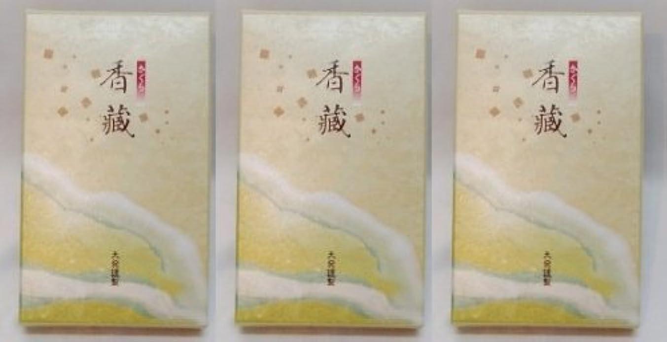 バスト出版シリング大発 香蔵 バラ詰 3箱セット