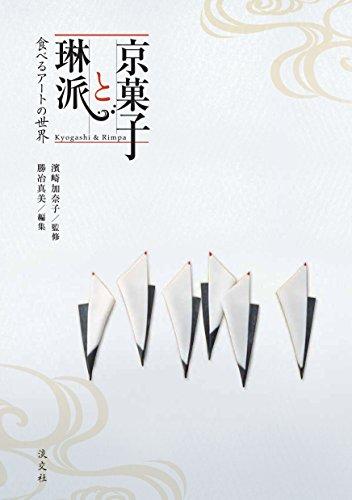 京菓子と琳派: 食べるアートの世界の詳細を見る
