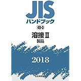溶接II 製品 JIS