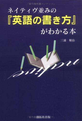 ネイティヴ並みの「英語の書き方」がわかる本の詳細を見る