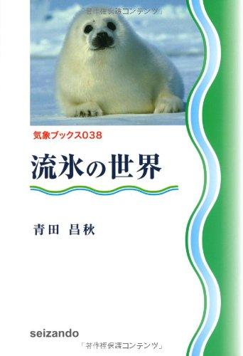 流氷の世界 (気象ブックス038)