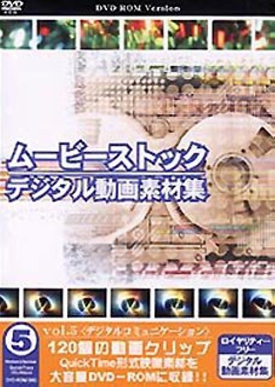 遠征教科書望ましいムービーストック Vol.5 デジタルコミュニケーション