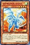 遊戯王カード 【コアキメイル・ドラゴ】 DE03-JP127-N ≪デュエリストエディション3 収録カード≫