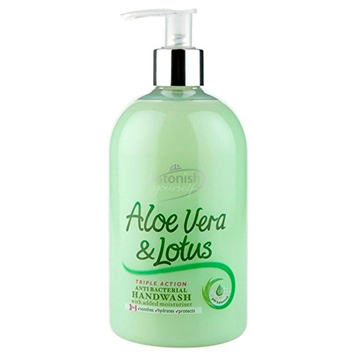 タップ不適切な伸ばすAstonish Aloe Vera & Lotus Anti Bacterial Hand Wash 500ml (Pack of 4) - (Astonish) アロエベラ&蓮抗細菌手洗いの500ミリリットル (x4) [並行輸入品]