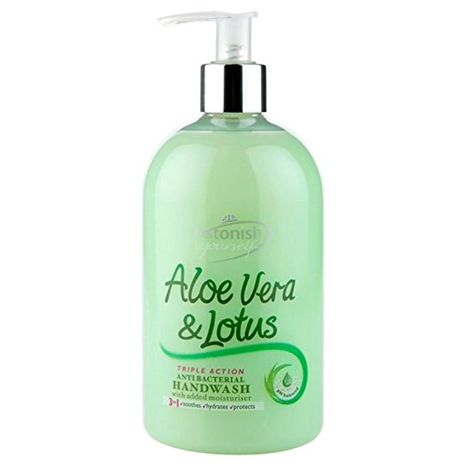 リラックス戻るそのようなAstonish Aloe Vera & Lotus Anti Bacterial Hand Wash 500ml - (Astonish) アロエベラ&蓮抗細菌手洗いの500ミリリットル [並行輸入品]