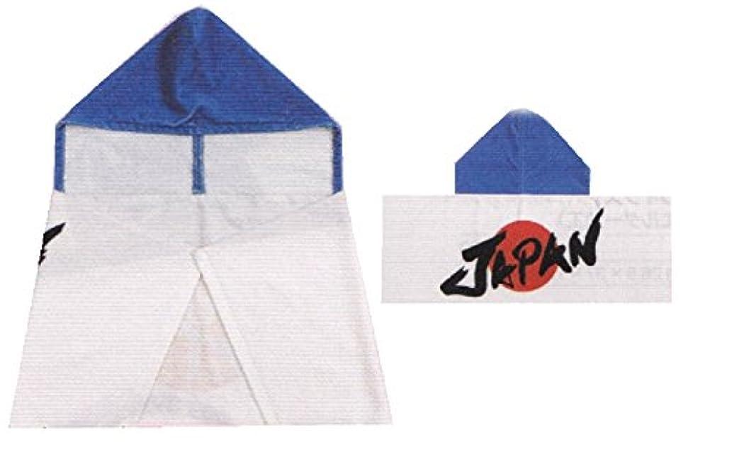 取り壊す資本クリープ丸眞 フード付きタオル JAPAN 約40×110cm(フード除く) ジャパンブルー 0670017800