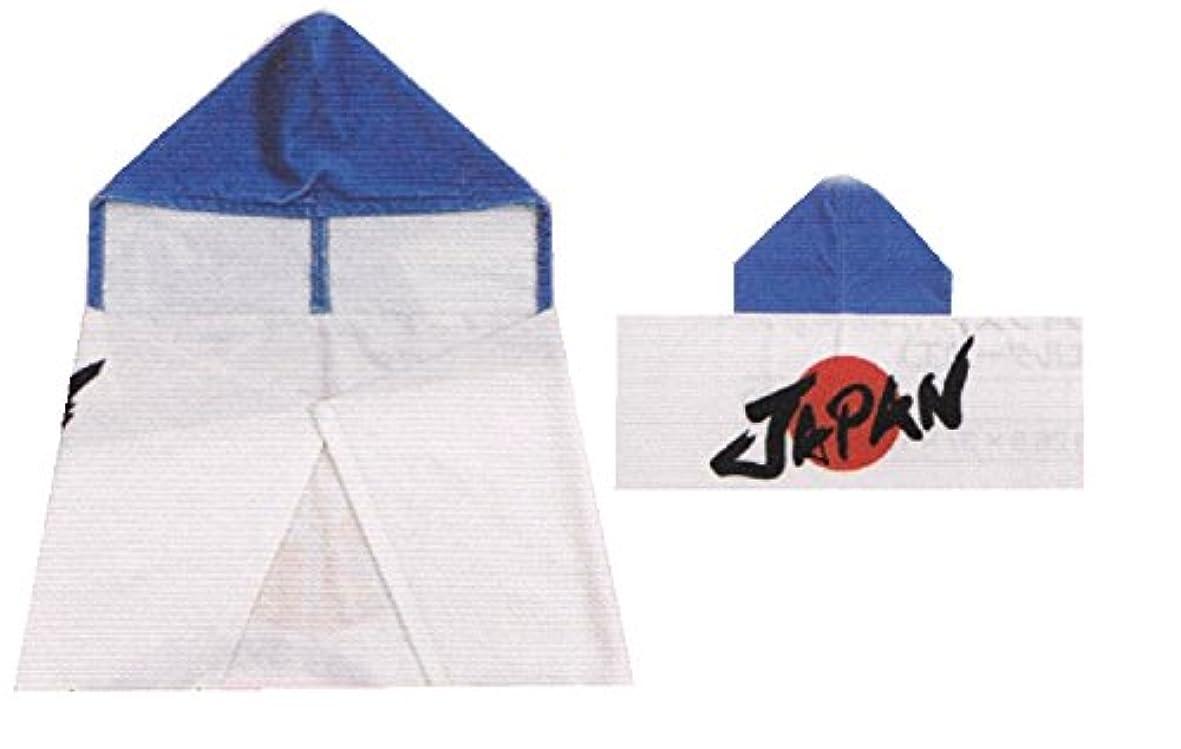吸う洞察力偽善者丸眞 フード付きタオル JAPAN 約40×110cm(フード除く) ジャパンブルー 0670017800